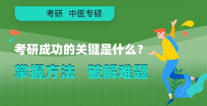 中医专硕研究生考试网络课程 考研辅导机构