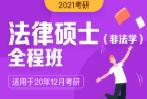新东方考研法律硕士(非法学)培训班