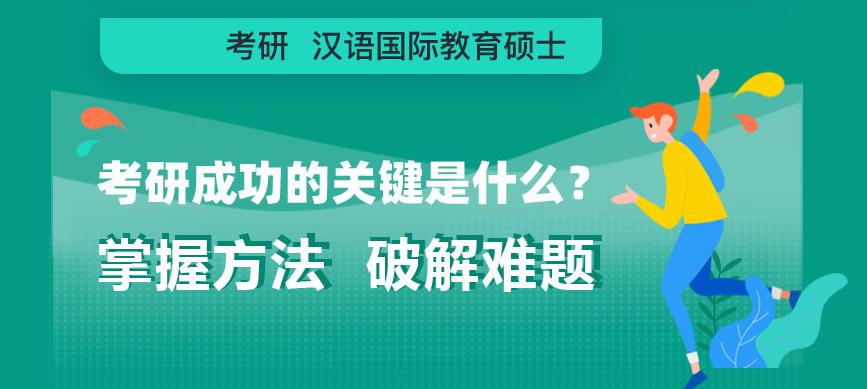 汉语国际教育硕士研究生考试培训班 汉语国际教育硕士研究生考试培训机构哪家好