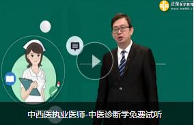 中西医执业医师培训机构课程安排 中西医执业医师网络辅导班