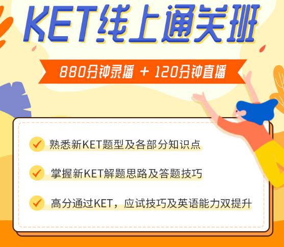 剑桥PET/KET英语水平考试辅导班 pet辅导