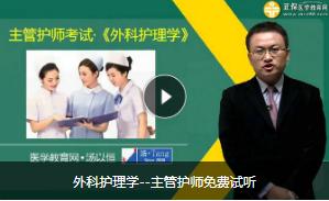 主管护师辅导课程视频 主管护师课程哪个辅导班的好?