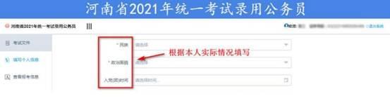 2021年河南公务员考试报名流程是什么?